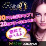 【まとめ】ライブカジノハウスの特徴・評判と6つのメリット
