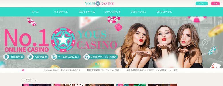 ユースカジノ 登録